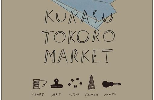 【埼玉/所沢】アート・食・農・音楽が融け合う市「暮らすトコロマーケット」
