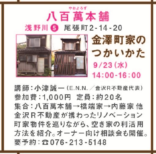 金澤町家に住みたくなる5日間