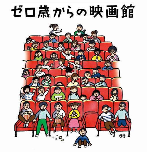 全国から観客が集う、濃ゆ~い映画祭