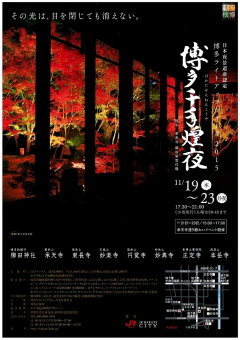 秋の夜に浮かび上がる博多の歴史美