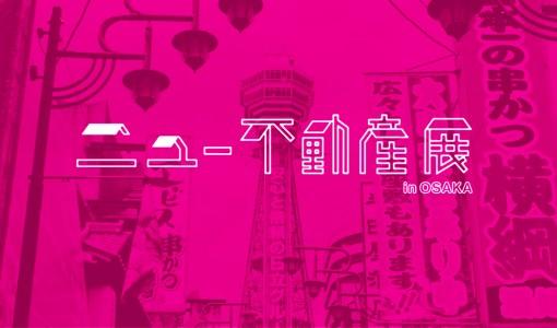 【大阪】関西の不動産だっておもしろい! ニュー不動産展 in OSAKA