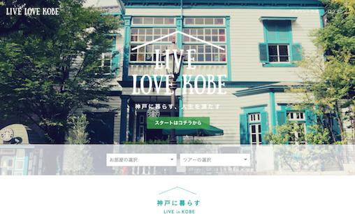 """神戸に移住を考えている方、""""お試し""""のチャンスです。"""