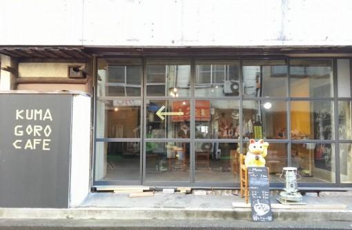 街の記憶をつなぐクマゴローカフェ