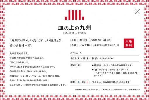 九州のおいしいとうれしい見本市