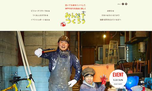 DIYチャレンジャーの事例集サイト、はじまりました