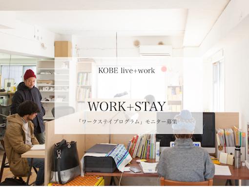試しに神戸で暮らしながら、仕事してみませんか?