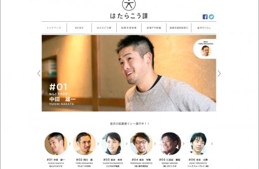 金沢で「起業」しませんか?