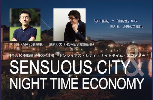 夜の経済と官能性から考える、金沢の可能性