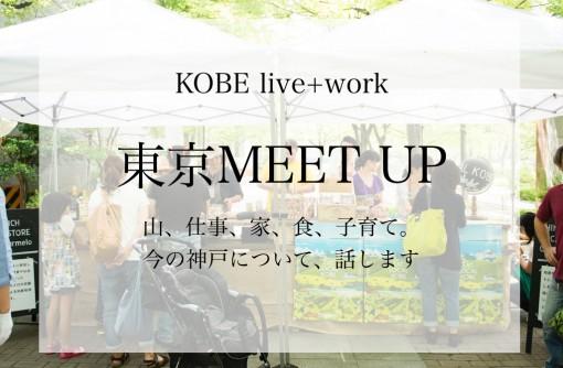 KOBE live+workイベント「東京MEET UP」