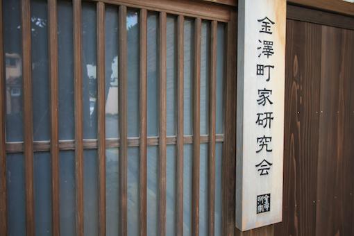 金澤町家研究会、お引っ越し記念。