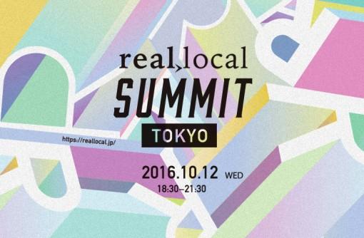 リニューアル記念イベント『real localサミット』を開催します!2016年10月12日 in 東京