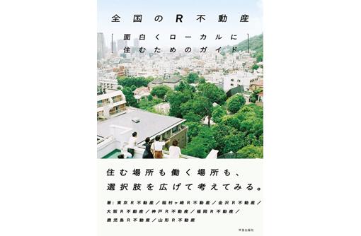 書籍『全国のR不動産 面白くローカルに住むためのガイド』