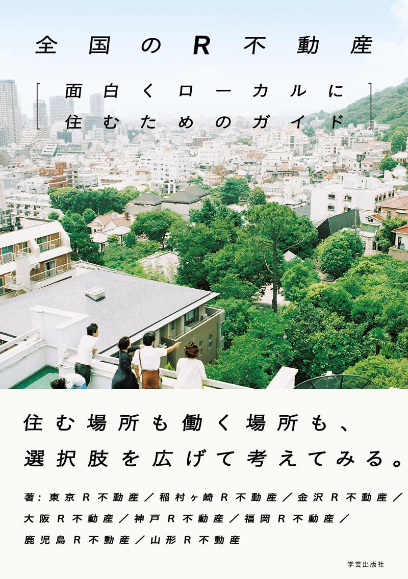 3/5(木)「real local MEET UP! 金沢 vol.2」開催のお知らせ