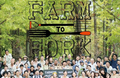 EAT LOCAL KOBE | FARM TO FORK