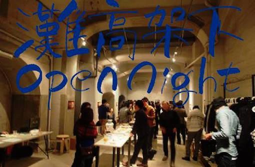 高架下のアトリエやスタジオ、1日だけ公開しちゃいます。