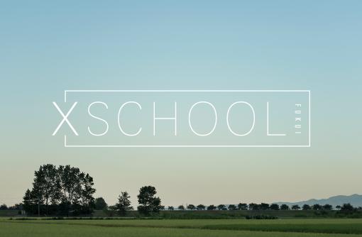 """参加者募集!""""広義のデザイン""""の力で、もの・こと・仕事を共創する「XSCHOOL」"""