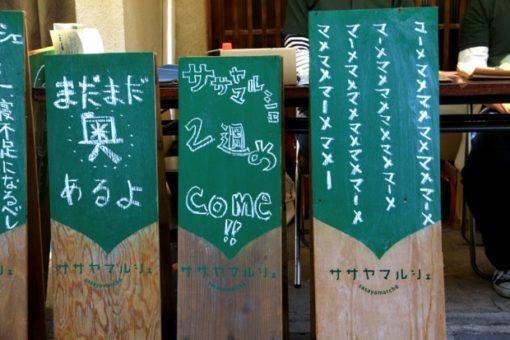 江戸時代の風情が残る町屋を使った「ササヤマルシェ」