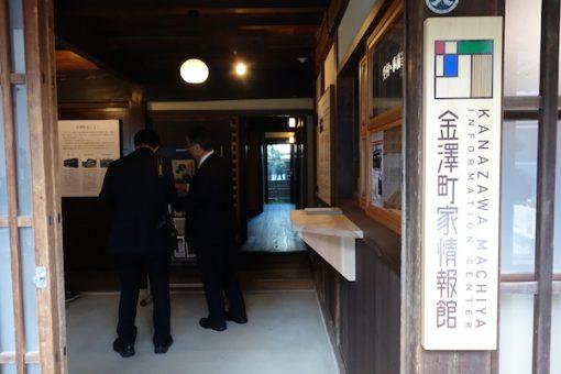 金澤町家のことなら、まずはこちらに!