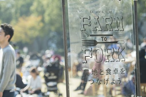 FARM TO FORK 2016│レポート