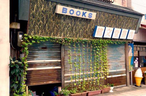 築74年の書店を、新感覚の出会いの場にリノベーション