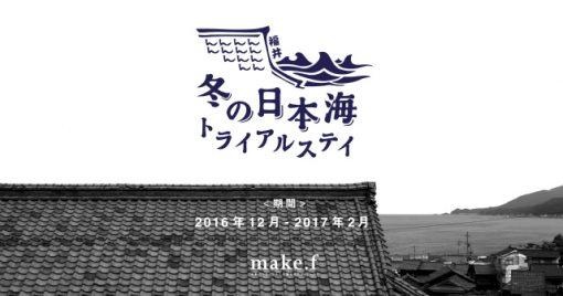 <再募集中>【2016年12月-2017年2月】滞在費無料!! 冬の日本海ライフ、挑戦者募集。