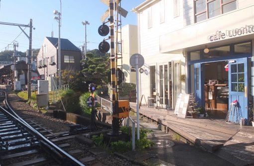 長谷で江ノ電に寄り添うカフェ