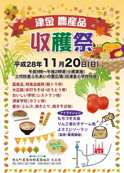 RINGOフリーマーケット & 津金農産品収穫祭