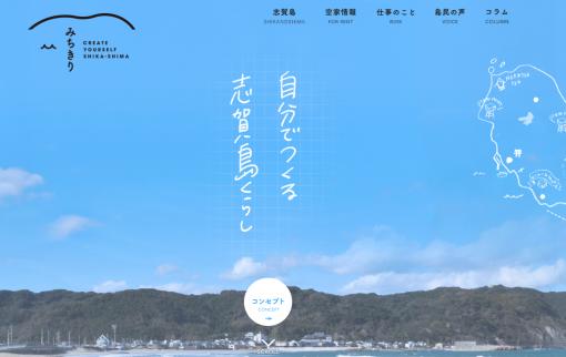 自分でつくる志賀島ぐらし「みちきり」