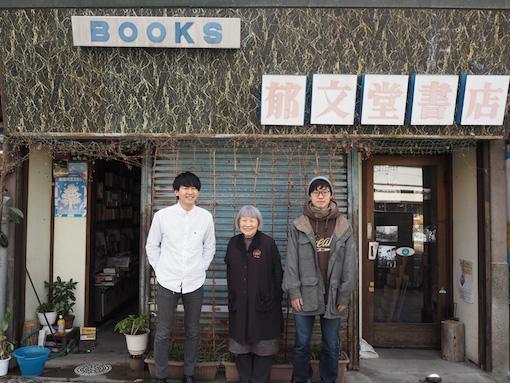 本でまちを盛り上げる、若者とおばあちゃんの物語
