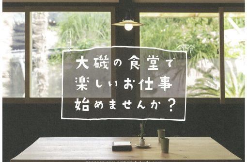 食堂で、働きませんか?〜大磯編〜