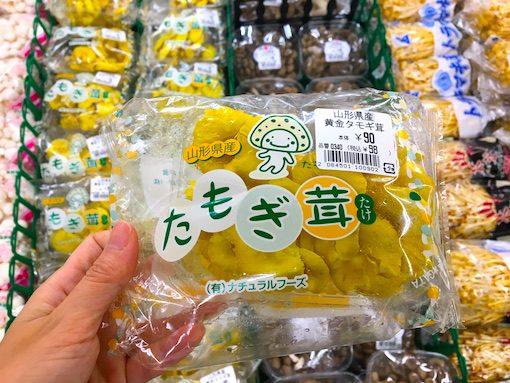 地元スーパーで見つけた、山形のユニークな食事情