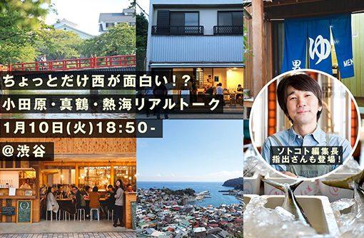 『ソトコト』× 小田原、真鶴、熱海