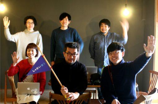 《日本海ステイ中!!》訪問インタビュー vol.1 – 株式会社TAMのみなさん –
