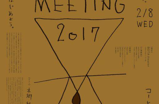 2月8日開催!トークイベント「まちやどをはじめよう」