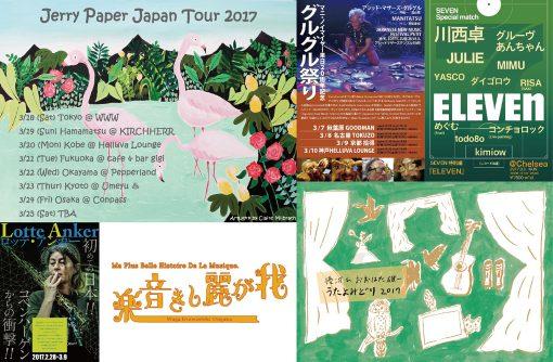 神戸音楽カレンダー 2017年3月