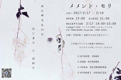 『メメント・モリ』FUCA EXHIBITION vol.10