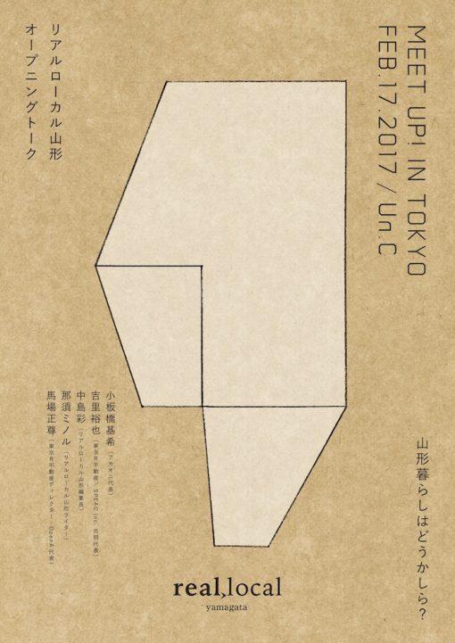 2月17日開催『real local 山形』meet up! in Tokyo