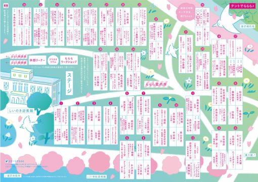 石川のいいもの&おいしいもの155店!