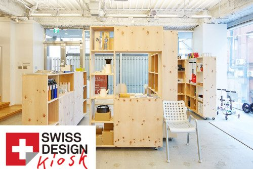 SWISS DESIGN KIOSK in 山形
