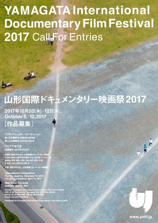 山形国際ドキュメンタリー映画祭2017 ①