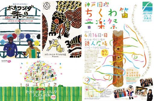 神戸音楽カレンダー 2017年4月