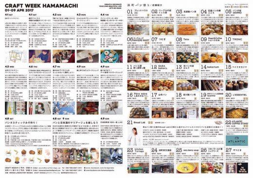 毎日ワークショップ→パン祭りへGO!