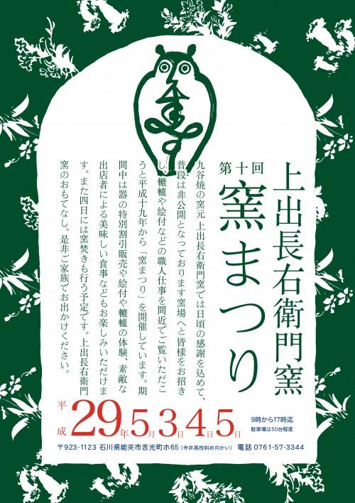 【GW】「上出長右衛門窯 窯まつり」開催!