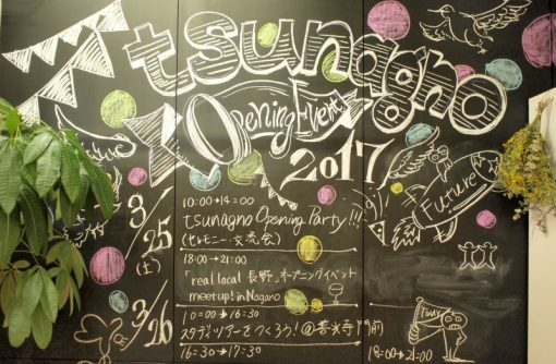 2階のコワーキングスペースを入った場所の看板。2日間に渡るtsunagnoオープニングイベントが楽しげにチョークアートで描かれていました。