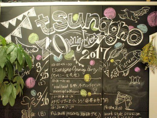 【長野】tsunagno  opening party 若者のためのフリースペース、誕生!
