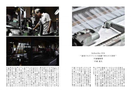 『FASHION ∞ TEXTILE』出版します。