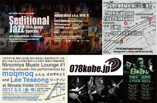 神戸音楽カレンダー 2017年5月