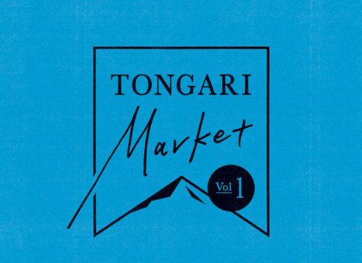 とんがりマーケット vol.1