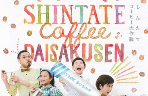 今年も!「しんたてコーヒー大作戦」