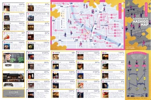 大人のための「浅野川はしご酒マップ」。